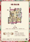中庚香山天地4室2厅2卫103平方米户型图