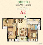 宝龙广场3室2厅2卫93平方米户型图