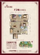 远东御江豪庭2室2厅1卫90平方米户型图