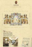 天明御华庭4室2厅2卫152平方米户型图