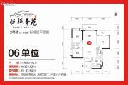 恒祥华苑3室2厅2卫123平方米户型图