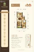 武汉恒大翡翠华庭3室2厅1卫94平方米户型图