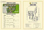 恒大帝景4室2厅2卫185平方米户型图