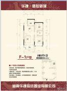 盛世新城2室2厅1卫84平方米户型图