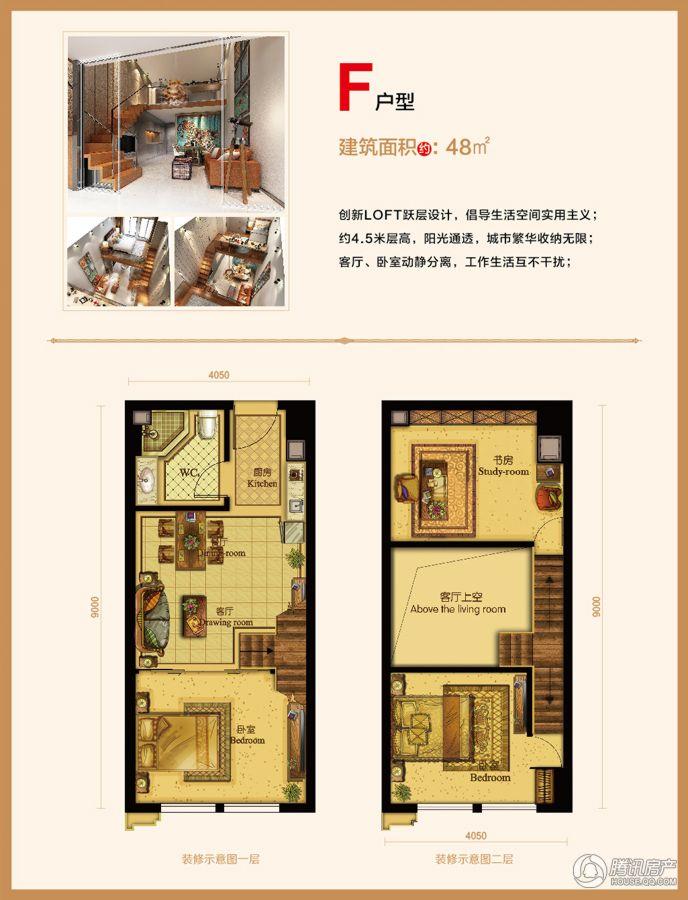 翰林世家F户型 3室2厅1卫 48㎡(loft)
