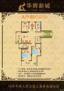 华辉新城3室2厅2卫139平方米户型图