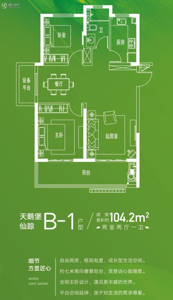 104.2㎡B-1户型