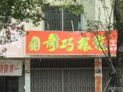 桂林留园配套图