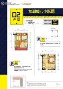 龙湖新壹城3室2厅3卫78平方米户型图