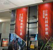 福桂三千城实景图