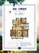 金昌启亚・白鹭金岸3室2厅1卫121平方米户型图