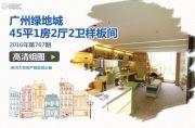 广州绿地城看图说房