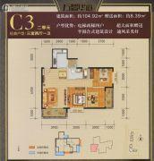 万瑞华庭3室2厅1卫104平方米户型图
