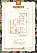 会龙山・溪谷3室2厅2卫113平方米户型图