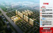 万华城交通图