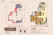 东城国际2室2厅1卫99平方米户型图