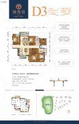 保利领秀前城5室2厅2卫126平方米户型图