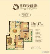 玖珑首府 多层3室2厅1卫117平方米户型图