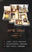 海峡国际・天�Z3室2厅1卫0平方米户型图