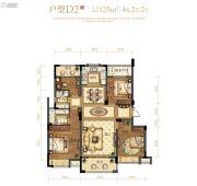 文鼎苑4室2厅2卫125平方米户型图