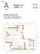 万科金色悦城3室2厅1卫77平方米户型图