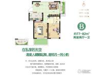 新芒果双糖公寓2室2厅1卫77--82平方米户型图