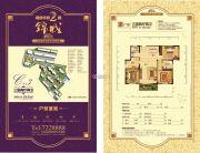 锦绣华府2期・锦城3室2厅2卫126平方米户型图