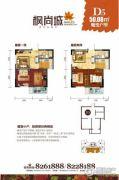 恒融・枫尚城2室1厅1卫50平方米户型图