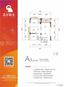 翡翠阳光3室2厅2卫83平方米户型图