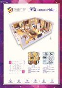 海通广场2室2厅2卫98平方米户型图