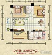 东方新城3室2厅1卫0平方米户型图