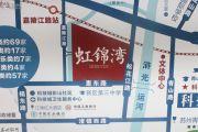 虹锦湾规划图