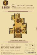 金鼎名府3室2厅2卫134平方米户型图