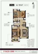 华元花涧堂3室2厅2卫93平方米户型图