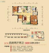 东盟华府4室2厅2卫104平方米户型图
