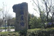 滨江稽山翡翠园配套图