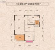 资阳・恒大城2室2厅1卫90平方米户型图