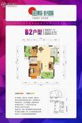 东辰・永兴国际2室2厅1卫0平方米户型图
