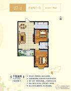 宏铭时代华庭2室2厅1卫80平方米户型图