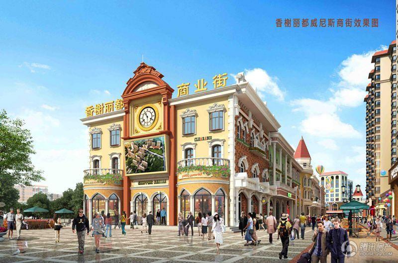香榭丽都威尼斯风情美食街效果图东面