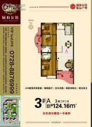 颐和公馆3室2厅2卫124平方米户型图
