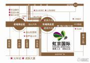 虹京国际交通图