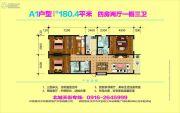 时代嘉都2期4室2厅3卫180平方米户型图
