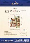 嘉和・梅江水岸3室2厅2卫105平方米户型图