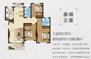 万新莱茵半岛3室2厅2卫128平方米户型图
