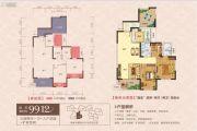 东城国际3室2厅1卫99平方米户型图