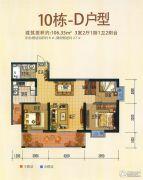 金马悦城3室2厅1卫106平方米户型图