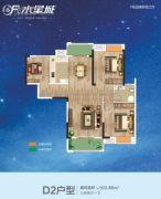 F 、水星城3室2厅1卫103平方米户型图