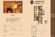 西城中央3室2厅2卫123平方米户型图