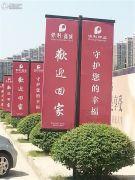 保利鑫城外景图
